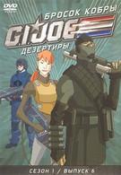 Бросок кобры: G.I. Joe: Дезертиры (2010)