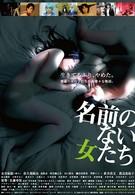 Девушки без имен (2010)