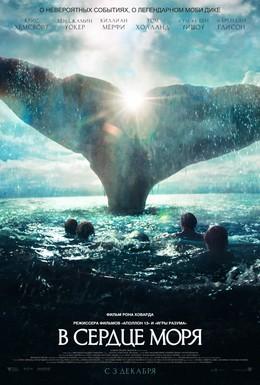 Постер фильма В сердце моря (2015)