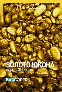 Постер фильма Золото Юкона (2013)