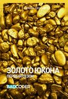 Золото Юкона (2013)