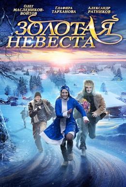 Постер фильма Золотая невеста (2014)