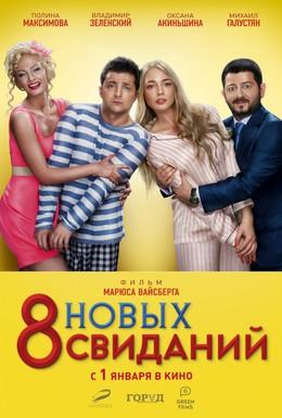 Постер фильма 8 новых свиданий (2015)