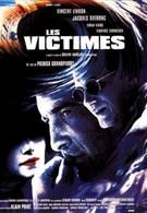 Жертвы (1996)