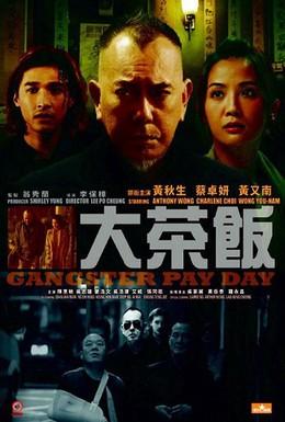 Постер фильма День расплаты гангстера (2014)