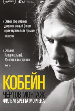 Постер фильма Кобейн: Чёртов монтаж (2015)