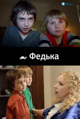 Постер фильма Федька (2014)