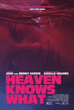 Постер фильма Бог знает что (2014)