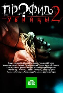 Постер фильма Профиль убийцы 2 (2015)