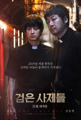 Постер фильма Чёрные священники (2015)