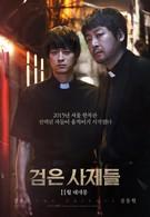 Чёрные священники (2015)