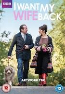 Хочу вернуть свою жену (2016)