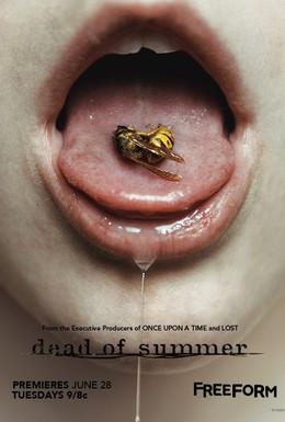 Постер фильма Разгар лета (2016)