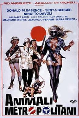 Постер фильма Столичное животное (1987)
