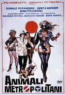 Столичное животное (1987)