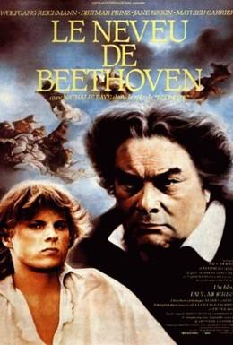 Постер фильма Племянник Бетховена (1985)