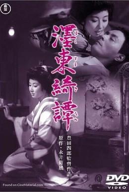 Постер фильма Бокуто Кидан (1960)