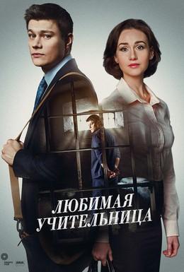 Постер фильма Любимая учительница (2016)