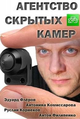 Постер фильма Агентство скрытых камер (2016)