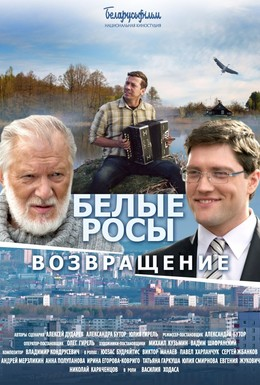 Постер фильма Белые росы. Возвращение (2014)