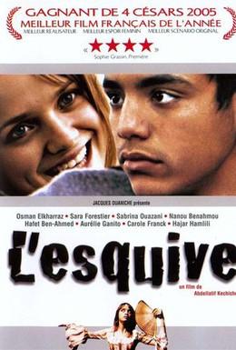 Постер фильма Увертка (2003)