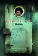 Без границ (2014)
