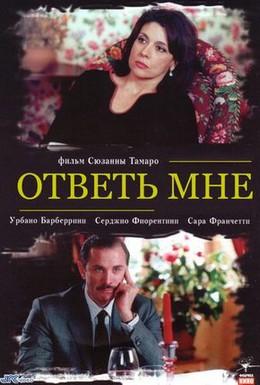 Постер фильма Ответь мне (2004)