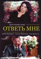 Ответь мне (2004)