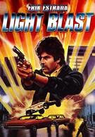 Лазерный выстрел (1985)