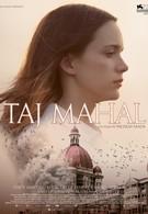 Тадж-Махал (2015)