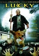 Счастливчик (2004)