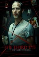 Третий глаз (2014)