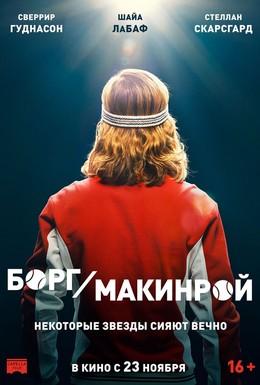 Постер фильма Борг/Макинрой (2017)