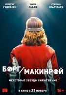 Борг/Макинрой (2017)