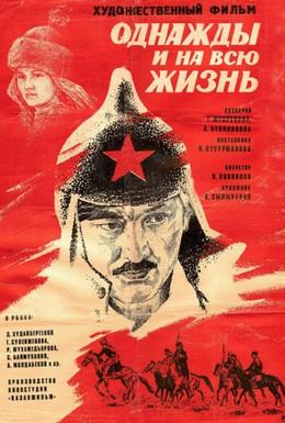 Постер фильма Однажды и на всю жизнь (1977)