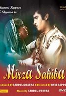 Мирза и Сахиба (1957)
