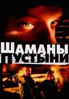 Шаманы пустыни (2002)