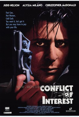 Постер фильма Конфликт интересов (1993)