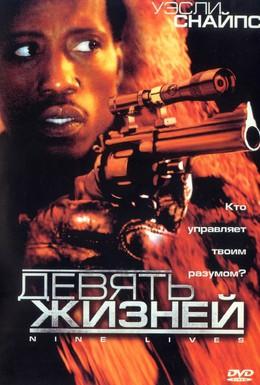 Постер фильма Девять жизней (2004)