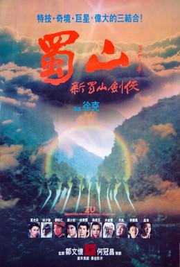 Постер фильма Войны Зу (1983)