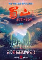 Войны Зу (1983)