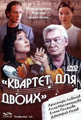Постер фильма Квартет для двоих (2007)
