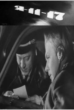 Постер фильма Я – 11-17 (1970)
