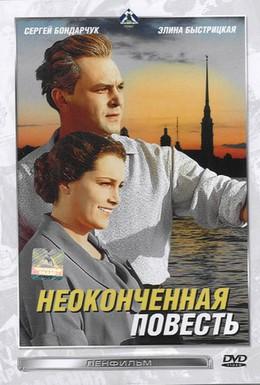 Постер фильма Неоконченная повесть (1955)