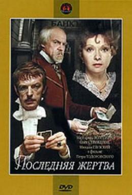 Постер фильма Последняя жертва (1975)