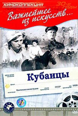 Постер фильма Кубанцы (1939)