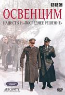 Освенцим: Нацисты и 'Последнее решение' (2005)