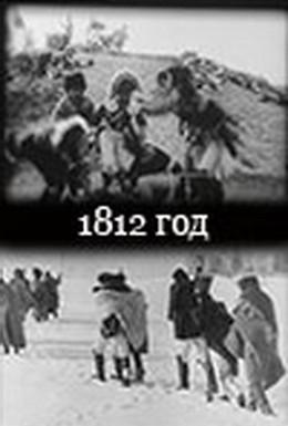 Постер фильма 1812 год (1912)