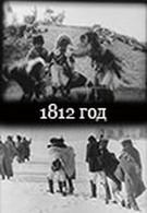 1812 год (1912)