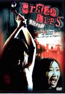 Безумные губы (2000)
